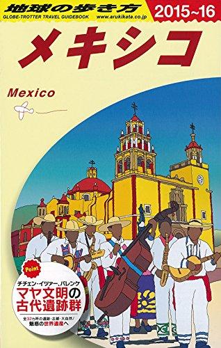 地球の歩き方 メキシコ