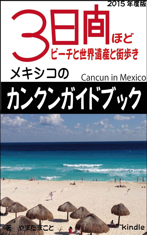 カンクンガイドブック:3日間ほどビーチと世界遺産と街歩き
