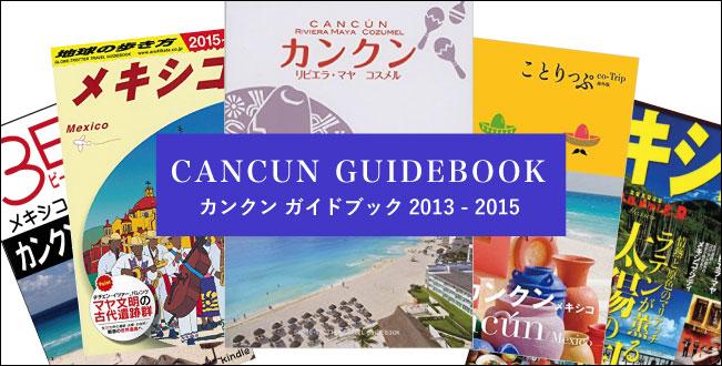 カンクン ガイドブック2013-2015