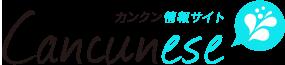 カンクン情報サイト Cancunese